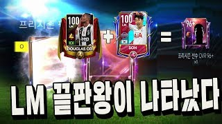 [FIFA MOBILE] 손흥민 +  코스타 인 최강의…