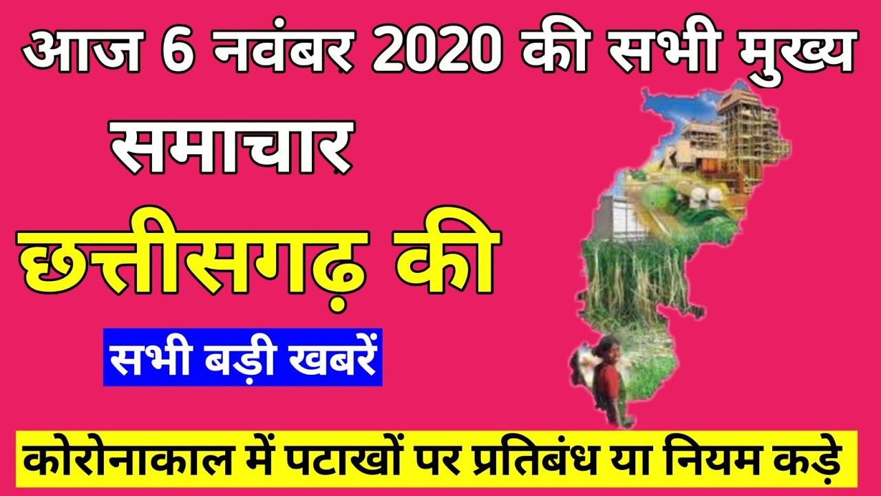 Download छत्तीसगढ़ आज की बड़ी खबरें   CG Latest News Today   Cg news   6 November 2020   raipur news