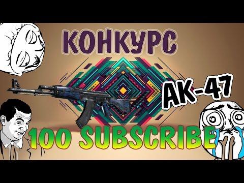 100 SUBSCRIBE+КОНКУРС НА АК-47