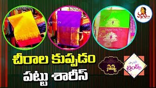 Chirala Special Kuppadam Pattu Sarees With Zari Border | Navya | Vanitha TV