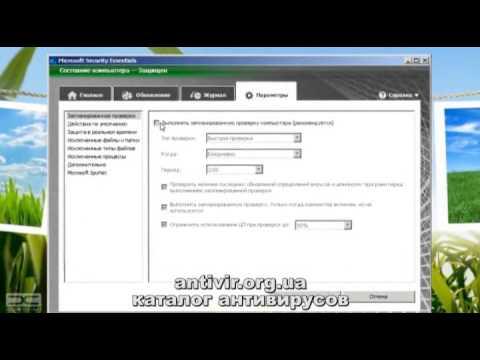 Обзор антивируса Microsoft Security Essentials