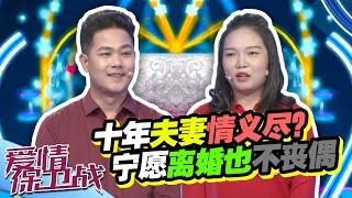 """《爱情保卫战》20200102 十年婚姻 丈夫已然成了家中的""""房客"""" 【综艺风向标】"""