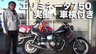 KAWASAKI エリミネーター750:現状販売