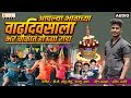 Aplya Bhawachya Vaddivsala | Marathi Birthday Song | Sandeep Gawari | DJ Sonu Monu - Ajju Khan