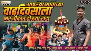 Aplya Bhawachya Vaddivsala | Marathi Birthday Song | Sandeep Gawari | DJ Sonu Monu Ajju Khan