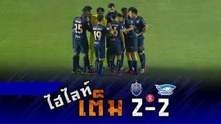 ไฮไลท์เต็ม TOYOTA THAI LEAGUE 2019 บุรีรัมย์ ยูไนเต็ด 2-2 ชลบุรี เอฟซี
