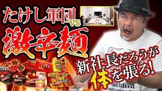 youtubeで人気のブルダック麺も登場! 激辛のリアクションをご覧あれ!...