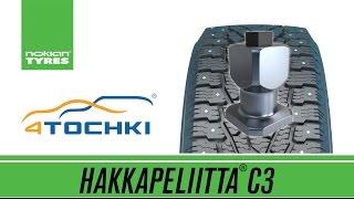 Зимняя шипованная шина Nokian Hakkapeliitta C3 - 4 точки. Шины и диски 4точки - Wheels & Tyres