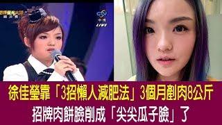 徐佳瑩靠「3招懶人減肥法」3個月剷肉8公斤 招牌肉餅臉削成「尖尖瓜子臉」了【發燒焦點新聞】 thumbnail