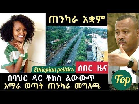 Ethiopian- news -አሁን የደረሰ መግለጫ አማራው አመረረ ከወጣቱ መሪ ጠንካራ መግለጫ ባህርዳር ዛሬም ሞት ተከሰተ።