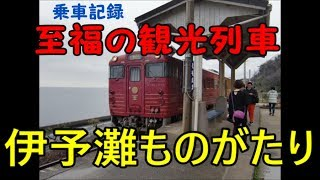 観光列車 伊予灘ものがたり 乗車記録