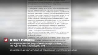 В МИД России прокомментировали призыв немецких политиков к бойкоту ЧМ 2018