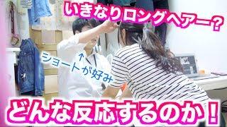 【ドッキリ】いきなり髪の毛が長くなってたら彼氏はどんな反応するの???w thumbnail