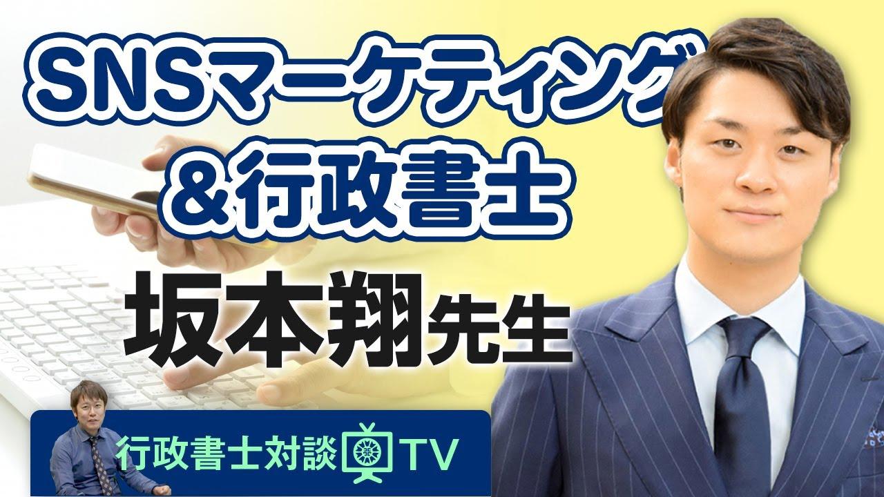 行政書士対談TV 坂本翔先生】 - ...