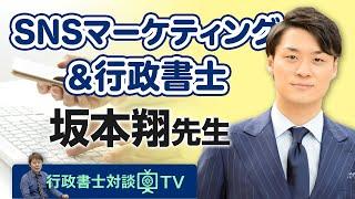 【行政書士対談TV 坂本翔先生】