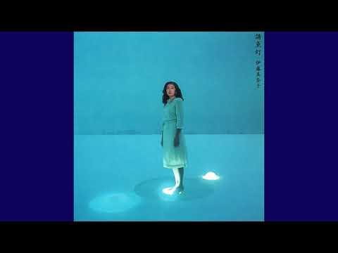 伊藤美奈子「ベルベット・ブルー」1984