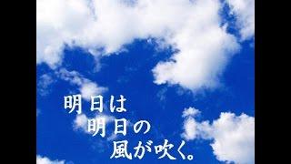 Believe in Tomorrow  オリジナルソング