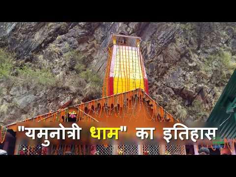 History of Yamunotri Dham Temple Uttarakhand - यमुनोत्री धाम का इतिहास