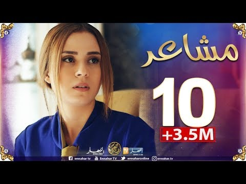 Macha3ir Episode 10