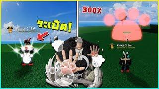 ROBLOX - 🐾 Blox Piece #17 (7.0) รีวิวผลอุ้งตีนหมีที่ถ้าโดนเหมือนตกนรก!? ระเบิดพลัง!