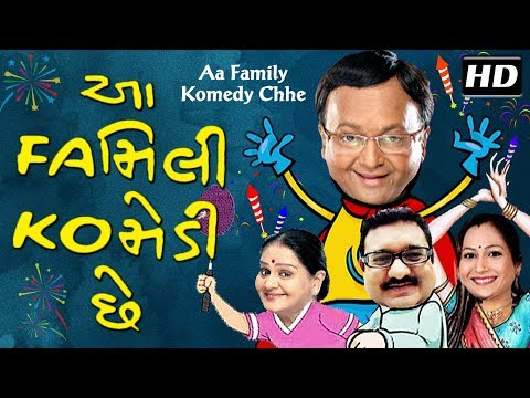Aa Family Komedy Chhe WITH Eng subtitles | Comedy Gujarati Natak Full 2017 | Sanjay Goradia | Jagesh