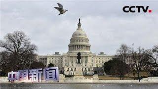 [中国新闻] 美国会批准2020财年国防授权法案 | CCTV中文国际