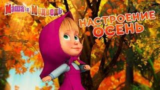Download Маша и Медведь - 🍁 Настроение Осень ☔ Mp3 and Videos