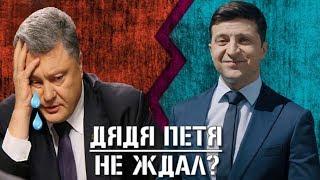 СУПЕРСРОЧНО! Нокаут Для Порошенко - Зеленский Сам Вызвал Петю На Дебаты!