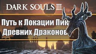 Dark Souls 3 - Как Найти Скрытую Локацию Пик Древних Драконов; Как Трансформироваться в Дракона