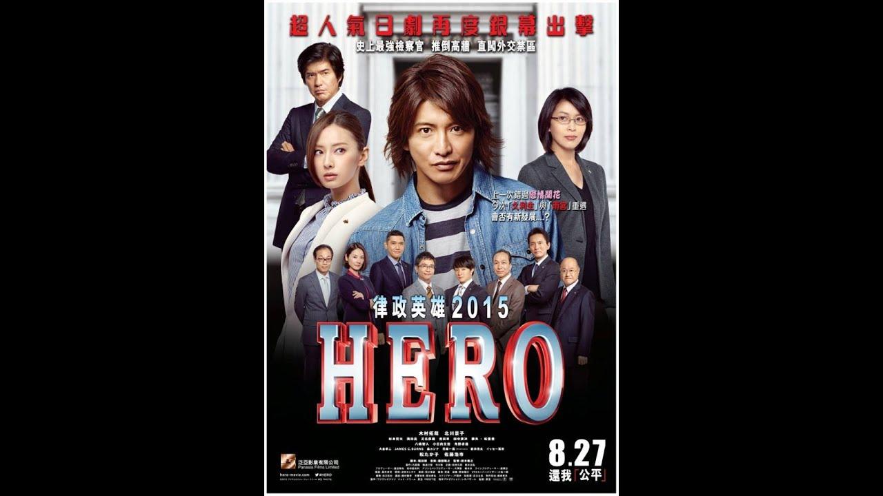 律政英雄2015/HERO電影版2(Hero 2015)poster