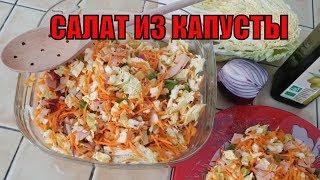 Новый Салат из Пекинской Капусты – Хочется съесть весь, до чего же Вкусный!