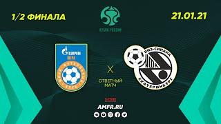 Кубок России 1 2 финала Газпром Югра Югорск Синара Екатеринбург