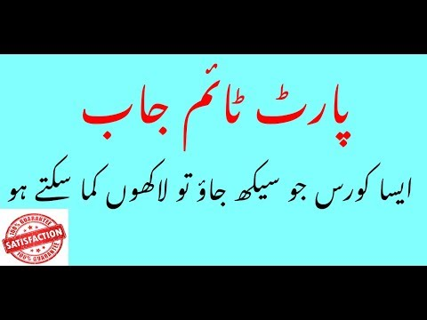 Part time job in Pakistan urdu and hindi