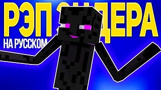 Download РЭП ЭНДЕРМЕНА - Майнкрафт Рэп Анимация (На Русском) | Enderman Rap Minecraft Song Animation RUS Mp3 and Videos