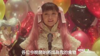 園子温導演+MIYAVI主題歌+豪華演員發表『東京吸血鬼大飯店』中字預告...