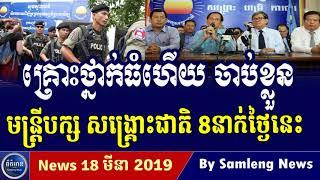 Khmer Hot News, Cambodia Hot News, Cambodia Today News 2019, Khmer News Today, RFA Khmer News 2019