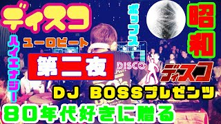 DJ BOSS 80's SPECIAL DISCO MIX〜第ニ夜〜