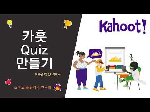 카훗(Kahoot!) Quiz 만들기 (2019.8월 업데이트 Ver.)