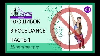 49 - 10 ошибок в Pole Dance - часть 1