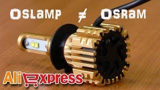 """Светодиодные автомобильные лампы """"Oslamp S6-H7"""" на AliExpress. Первое знакомство."""