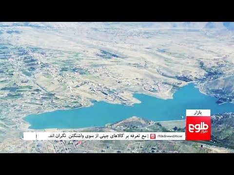 BAZAR: Afghanistan Gets Its Own Geo Portal Center