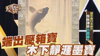 【精華版】收藏家端壓箱寶 木下靜涯的魚躍龍門圖