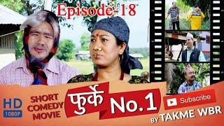 फुर्के न:1 भाग 18  Furke No.1 Nepali Comedy Web Series WILSON Bikram Rai Aruna karki