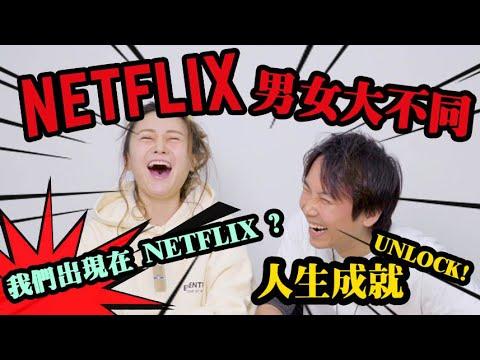 【?男女大不同?】NETFLIX 我們看什麼? 原來我們很不同  我們出現在NETFLIX? (中字) - YouTube
