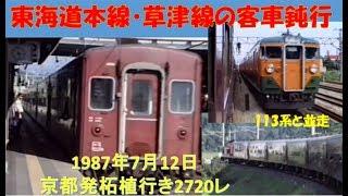 【東海道本線を走る最後の客車鈍行】草津線柘植行き2720レ