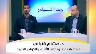 د. هشام فتياني - اعتداءات متكررة على الأطباء والكوادر الطبية