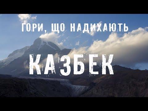 Картинка с надписью казбек, картинках для детей