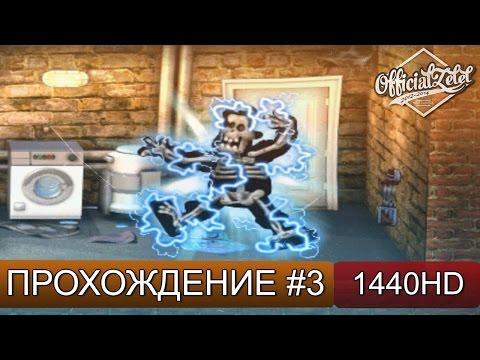 Как достать соседа прохождение - БОЛЬШАЯ СТИРКА - 3 Сезон