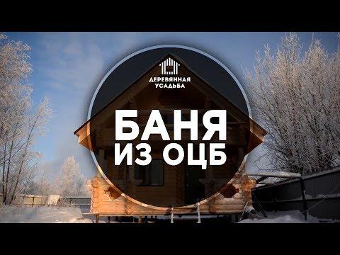 Строительство бани из бревна! Нижневартовск