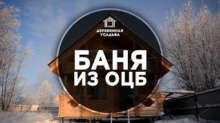 Деревянная Усадьба!  Дом из оцилиндрованного бревна! Нижневартовск(Город Нижневартовск. Февраль 2015 года. Баня